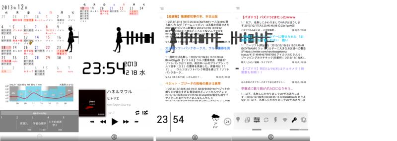 f:id:ikoyarap:20131219013607p:plain