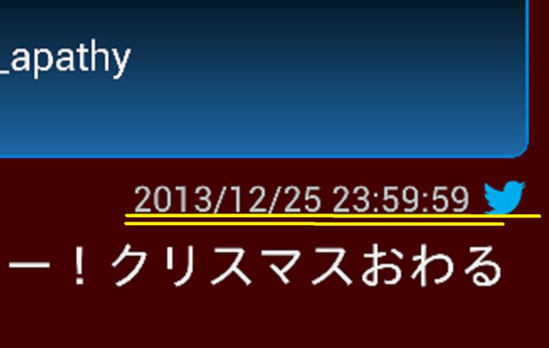 f:id:ikoyarap:20131226004131p:plain