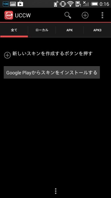 f:id:ikoyarap:20141031004042p:plain