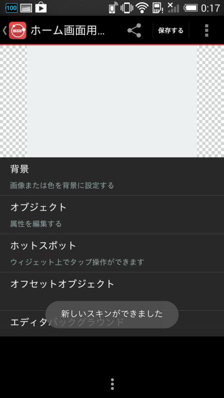 f:id:ikoyarap:20141031004044p:plain