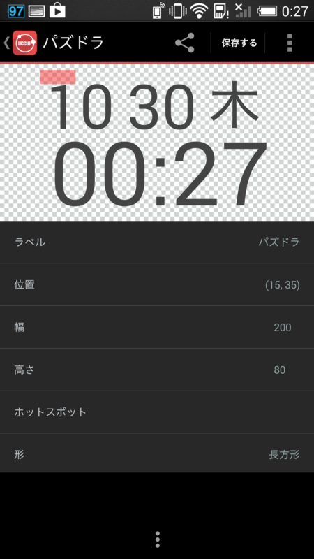 f:id:ikoyarap:20141031004053p:plain