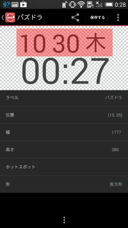f:id:ikoyarap:20141031004054p:plain