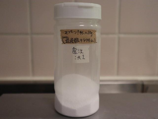 ヘルシオ便利グッズ過炭酸ナトリウム
