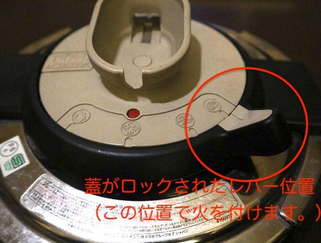 圧力鍋の蓋(ロック後)