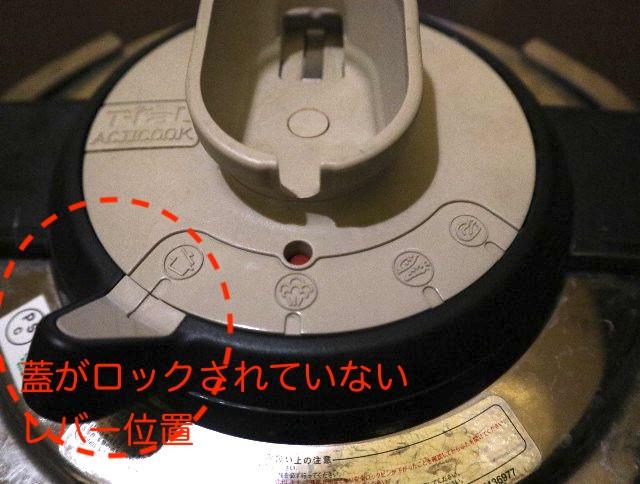 圧力鍋の蓋(ロック前)