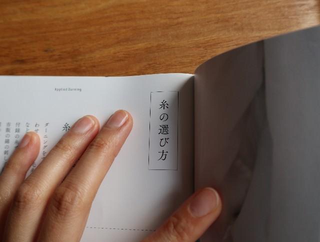 ダーニングの「糸の選び方」のページを開いた本の写真