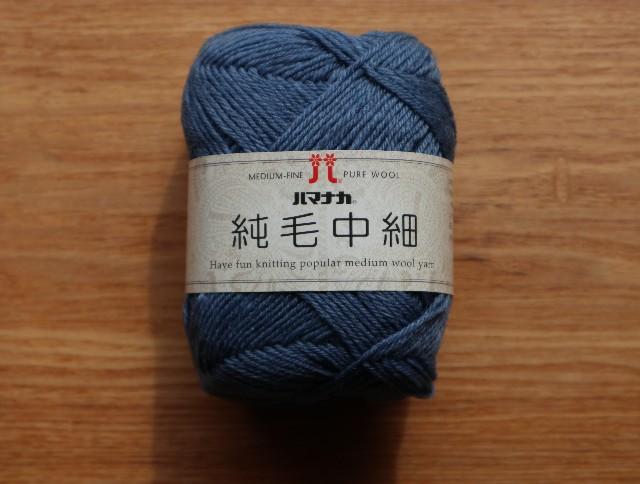 ダーニング用糸(中細ウール青色)の写真