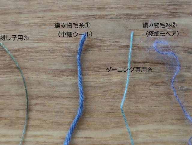 ダーニング用糸4つの写真