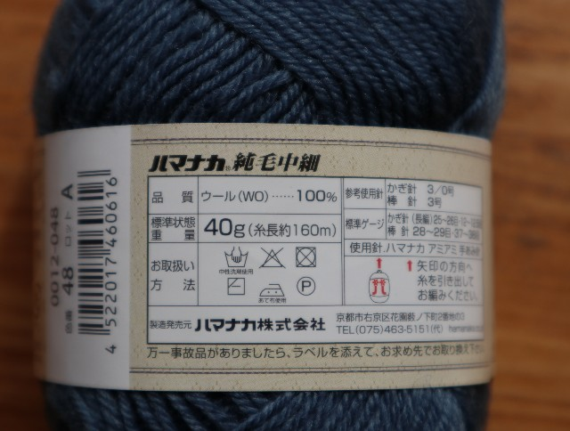 毛糸の成分表示の写真