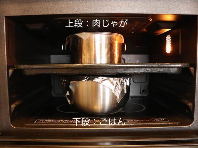 ヘルシオ二段調理_上段がおかず、下段がごはん