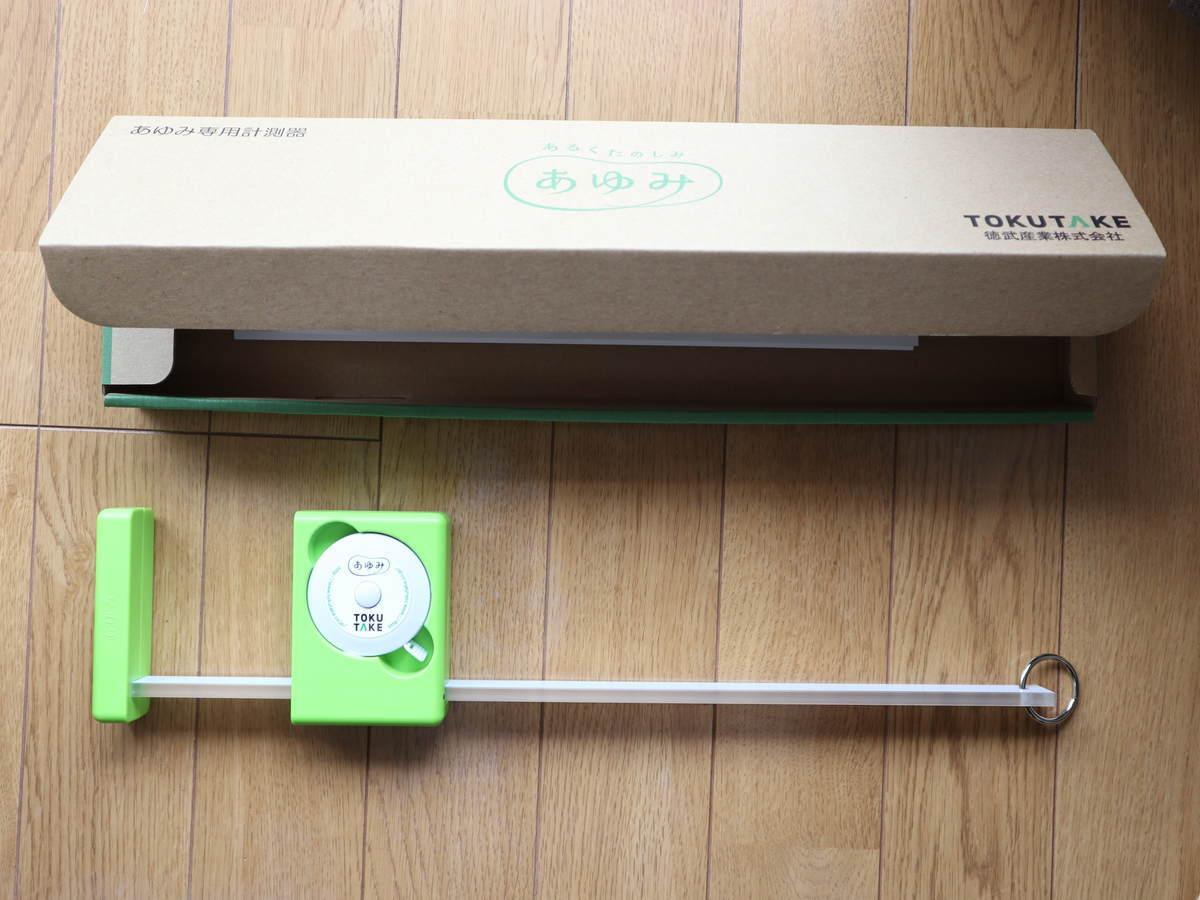 ブランドストーンblundstone サイズ感_あゆみ専用計測器の写真