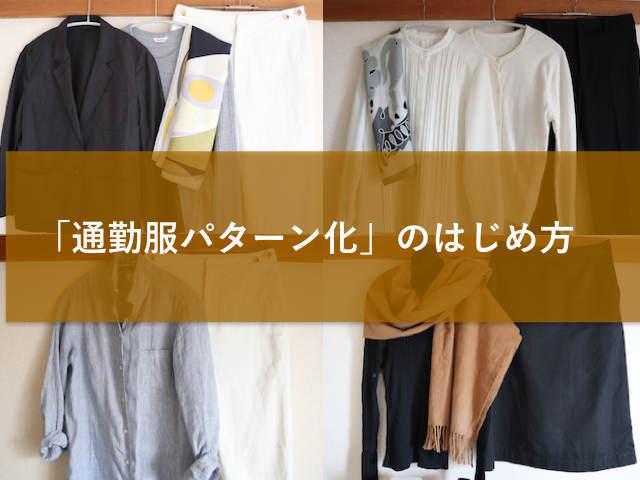 通勤服のパターン化の4枚の写真