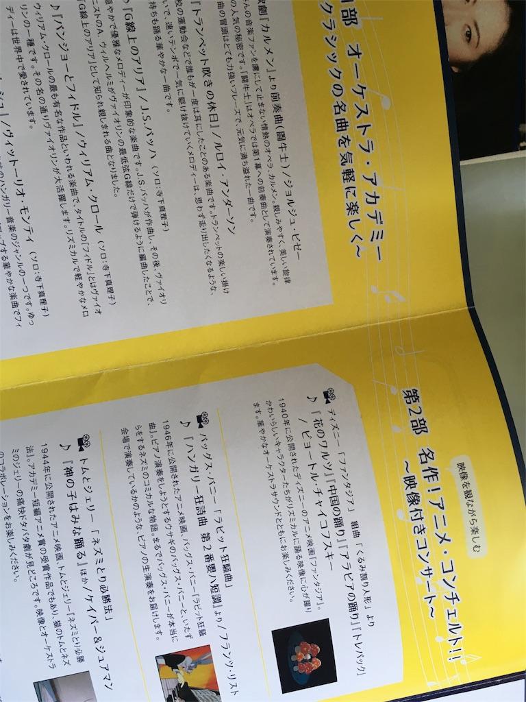 f:id:ikukofujimura:20170428132719j:image