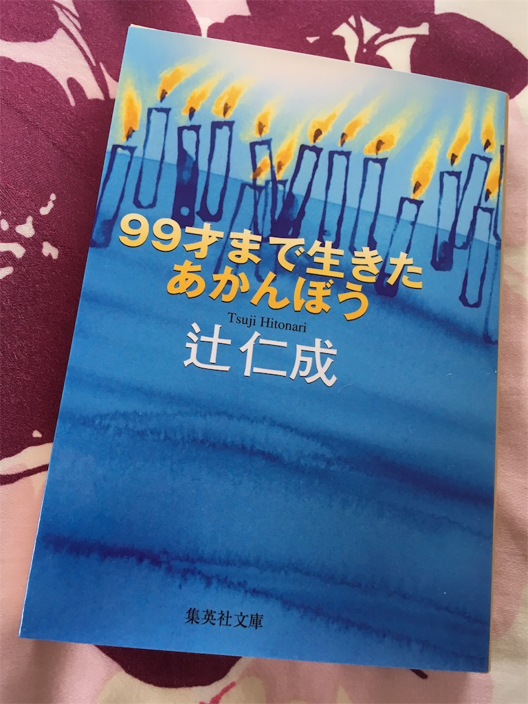f:id:ikukofujimura:20171029153510j:image