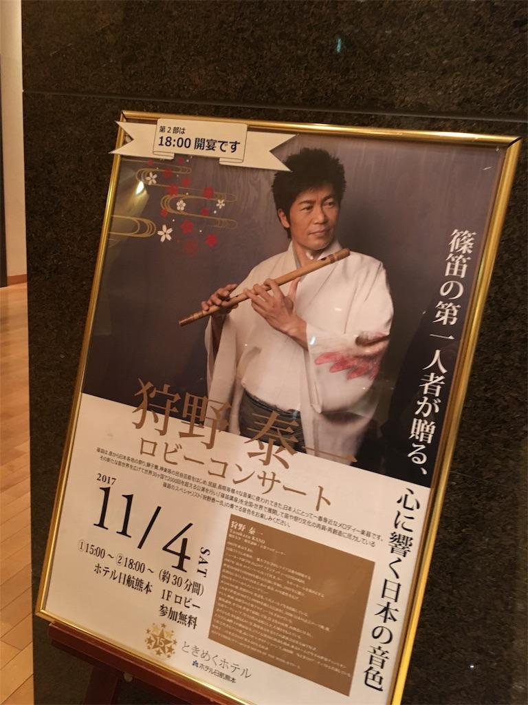 f:id:ikukofujimura:20171109141620j:image