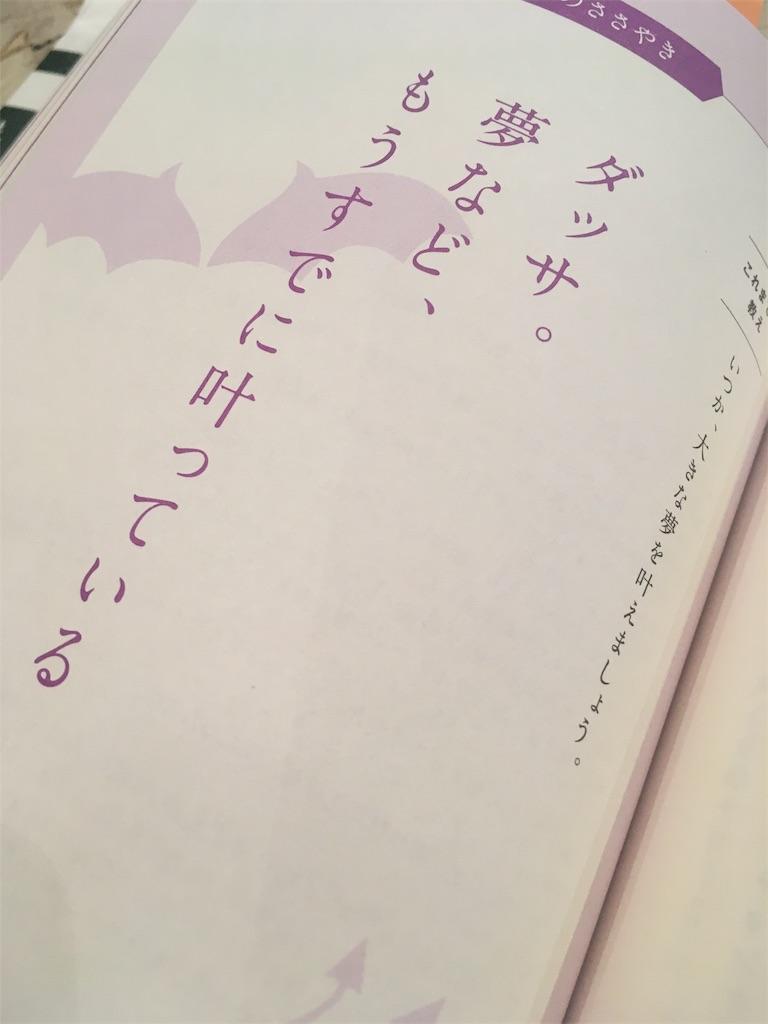 f:id:ikukofujimura:20180130002210j:image