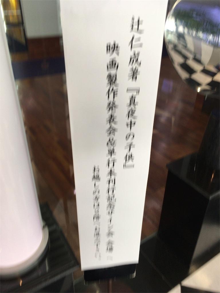 f:id:ikukofujimura:20180712123231j:image