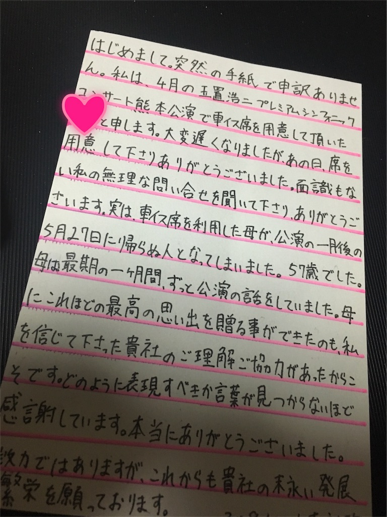 f:id:ikukofujimura:20180929020925j:image