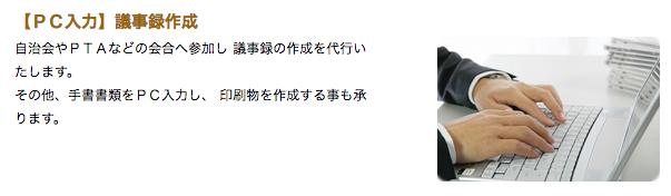 f:id:ikukyusensei:20170918115034p:plain