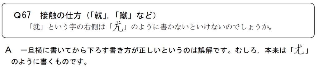 f:id:ikukyusensei:20171206230828p:plain