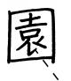 f:id:ikukyusensei:20171208010950p:plain