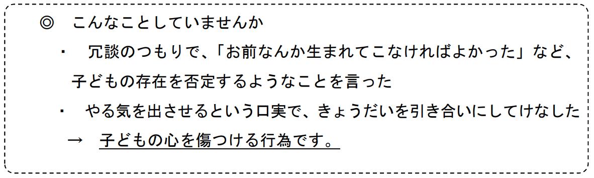 f:id:ikukyusensei:20200308232650p:plain