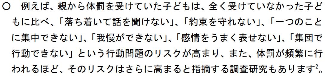 f:id:ikukyusensei:20200308232655p:plain