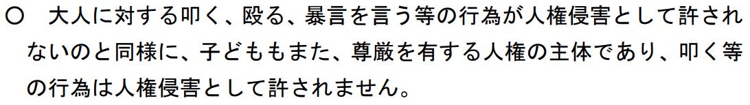 f:id:ikukyusensei:20200308232657p:plain