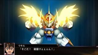 魔神英雄伝ワタル