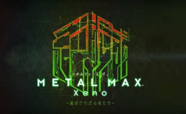 メタルマックスゼノ