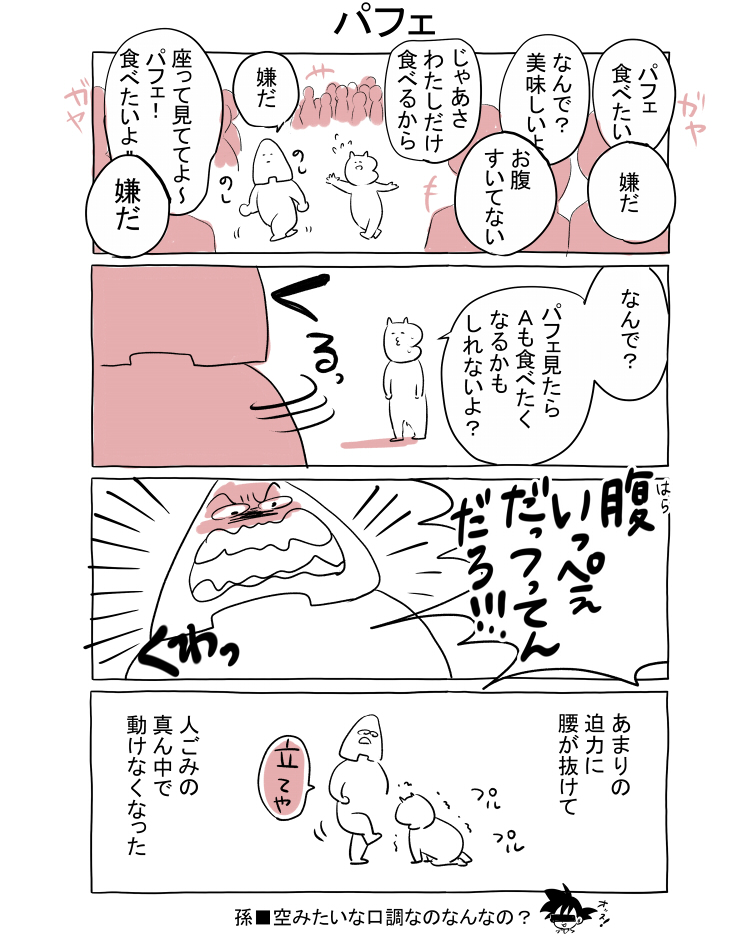 f:id:ikumi_comic:20180720133705j:plain