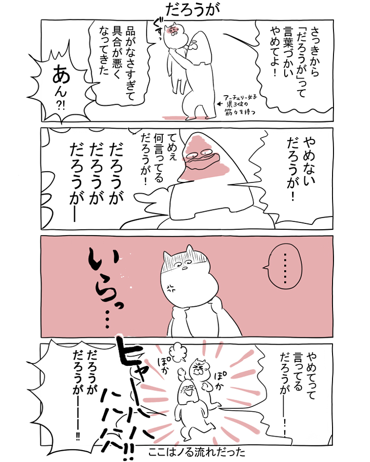 f:id:ikumi_comic:20180721223048j:plain