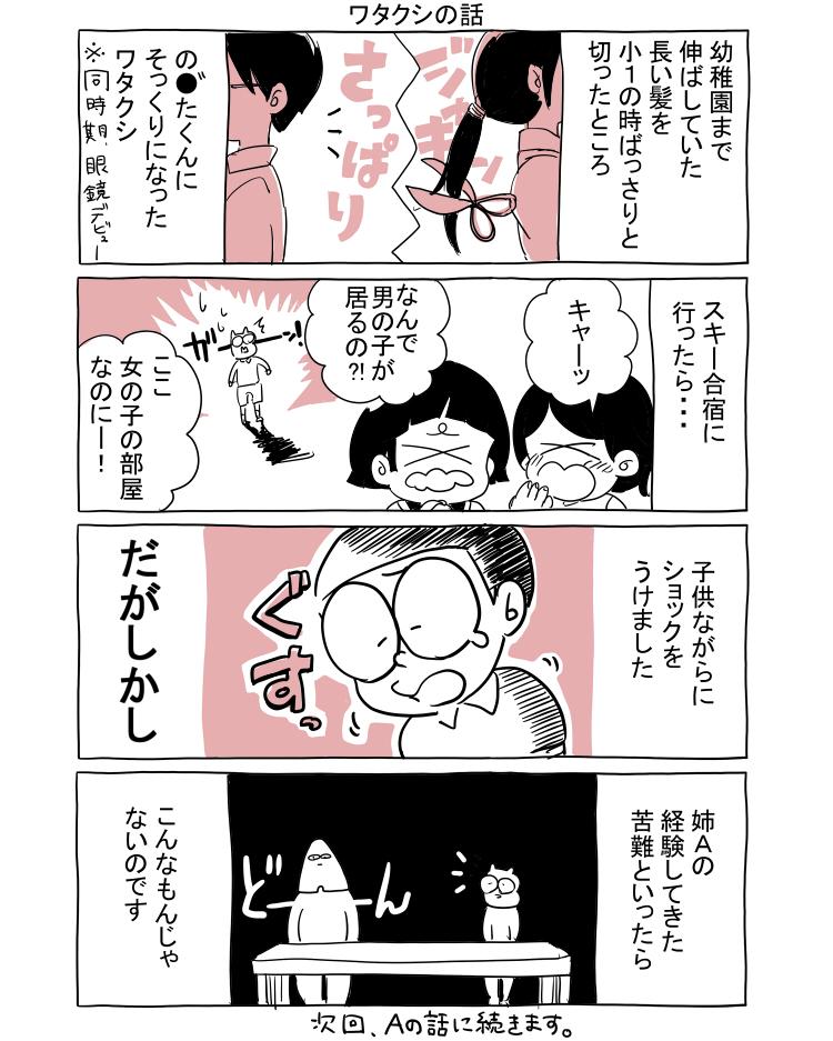 f:id:ikumi_comic:20180722204305j:plain