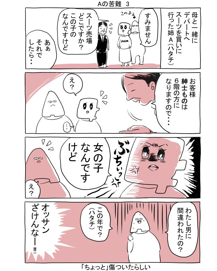f:id:ikumi_comic:20180729211234j:plain