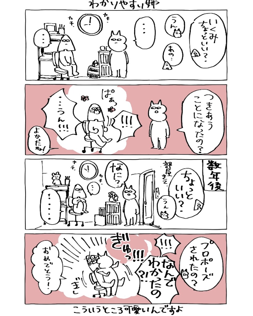 f:id:ikumi_comic:20180806023505j:image