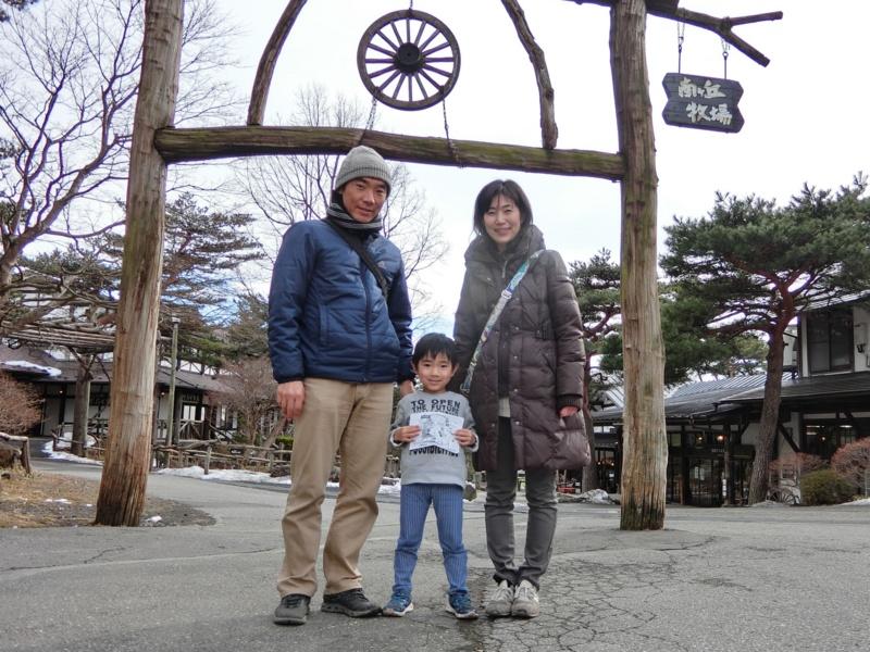 Minamigaoka farm @ Nasu 2017/02/20