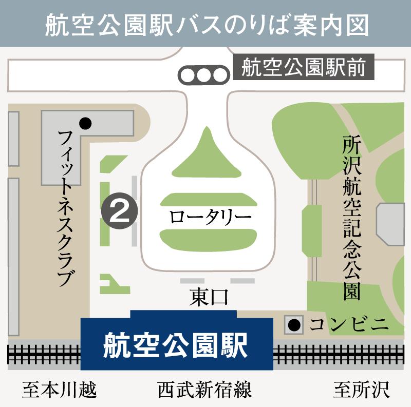 航空公園 フットサル