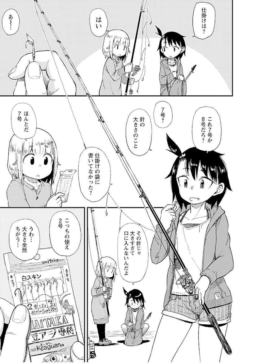 放課後ていぼう日誌2巻