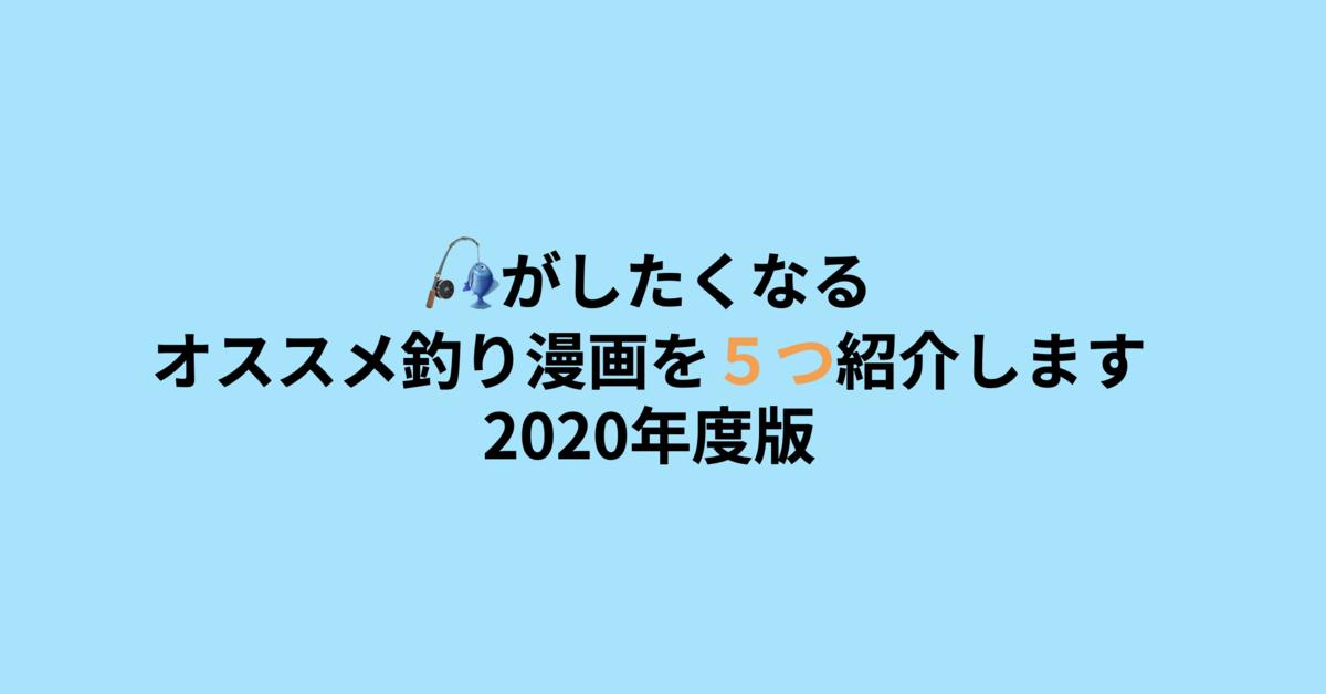 f:id:ikuo00uk:20201210004211p:plain