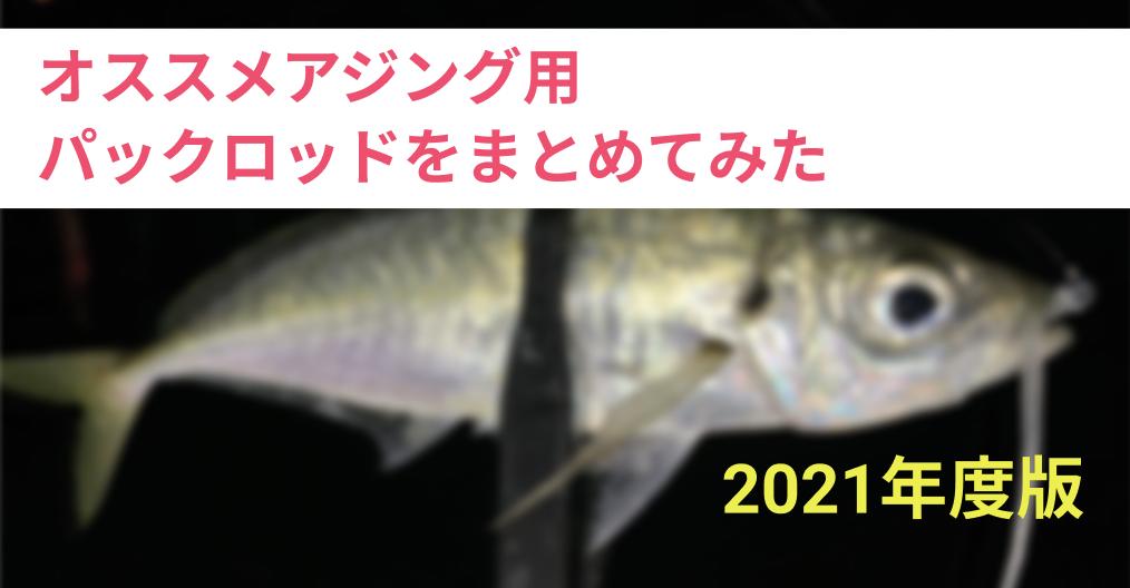 f:id:ikuo00uk:20210103171351p:plain