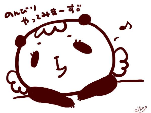 f:id:ikup-san:20160928171120j:plain
