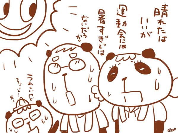 f:id:ikup-san:20161003171004j:plain