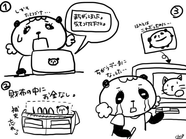 f:id:ikup-san:20161007220725j:plain
