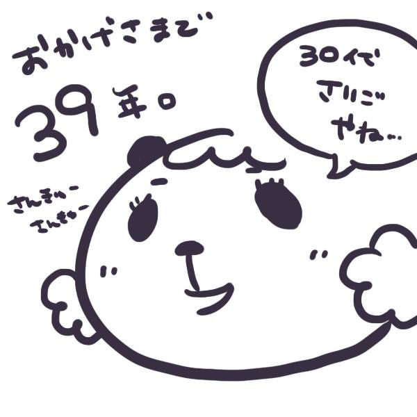 f:id:ikup-san:20161027224248j:plain