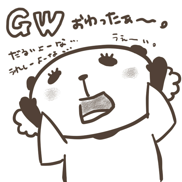 f:id:ikup-san:20170508172428j:plain