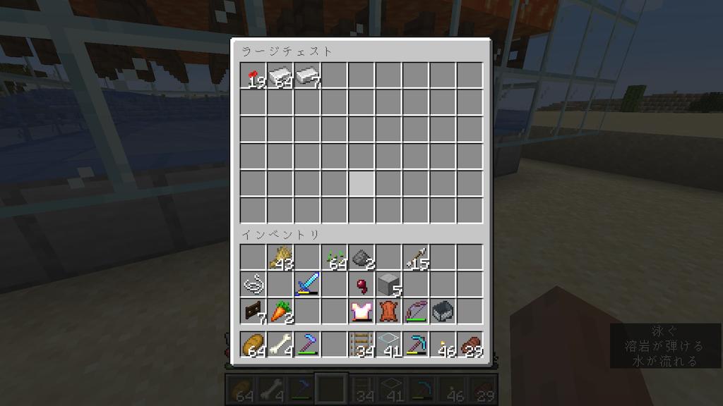 f:id:ikuzo-Minecraft:20191116231620p:image
