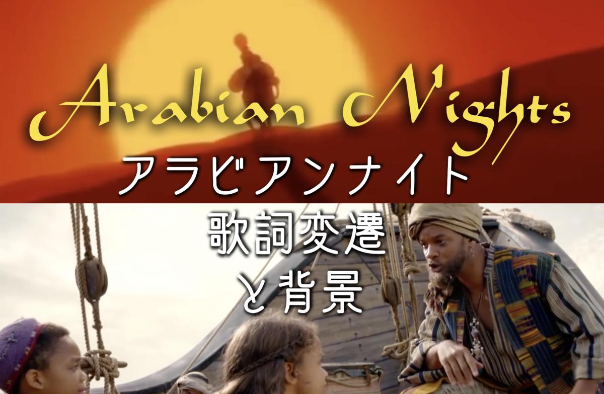 アラビアン ナイト 日本 語