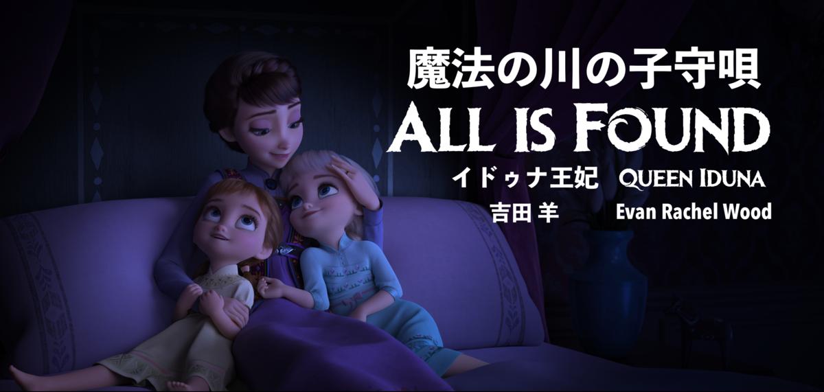 雪 2 歌 アナ