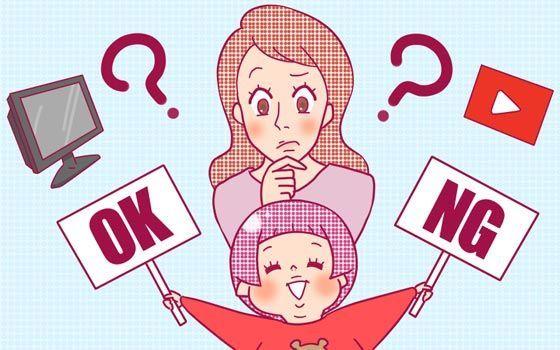子どもにテレビやDVD、動画を見せるのって本当に悪いことなの?