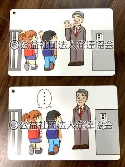 発達協会式ソーシャルスキルがたのしく身につくカード『どっちがカッコイイ?』カード例